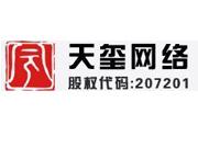 江苏天玺网络文化传媒有限公司
