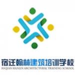 翰林职业培训学校