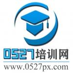 0527培训网