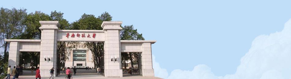 华南师范大学网络教育学院2018年秋季招生简章
