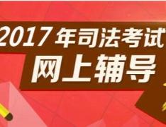 2017年司法考试名师云集火爆热招