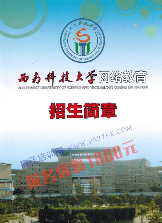 西南科技大学2017年秋季招生简章