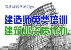2018年宿迁二级建造师面授班招生简章——考试通过包签约