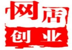 【速成班】宿迁淘宝培训 宿迁网上开店 宿迁淘宝运营