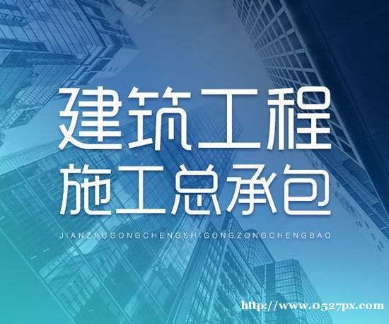 代办建筑工程施工总承包资质标准