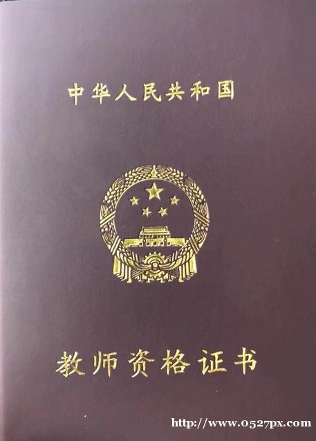 宿迁教师资格证培训,2018年报名通知