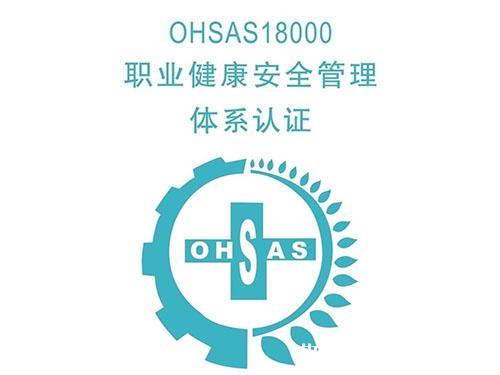 OHSAS18001国际职业健康安全管理体系