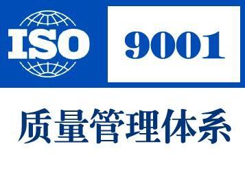 ISO9001国际质量管理体系