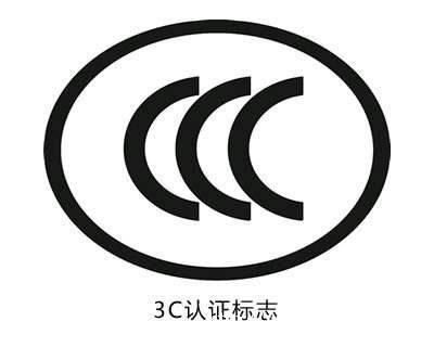 CCC/CQC认证