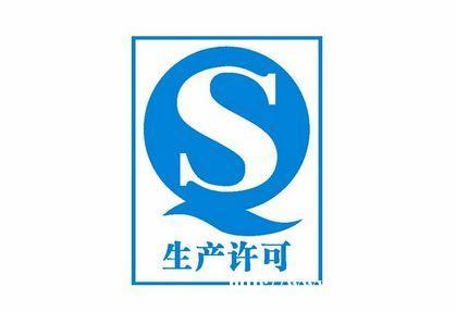 SC/QS认证 食品生产许可证