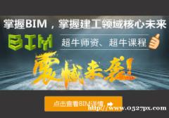 BIM课程招生简章