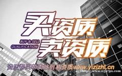 江苏建筑公司资质变更、迁移