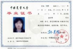 中国农业大学网络教育学院2018年招生简章