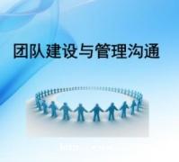 销售团队建设与管理
