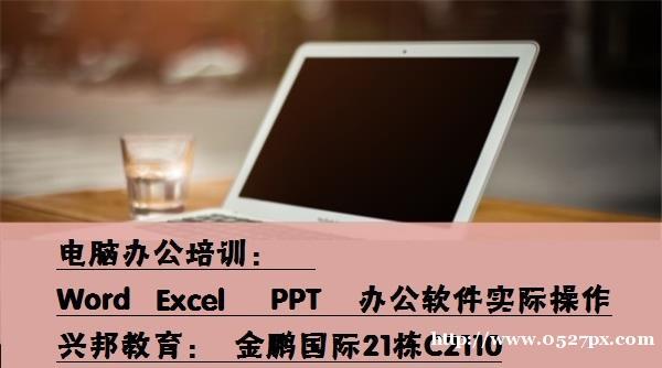 宿迁ps零基础动手培训-Photoshop培训班