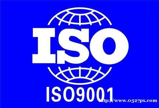 ISO9001质量管理体系代办
