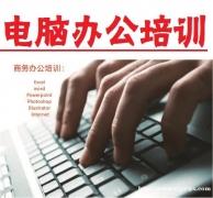 宿迁电脑办公自动化职业培训学校