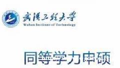 武汉工程大学同学学历研究生