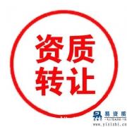江苏宿迁建筑资质收购转让