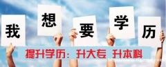 宿迁提升学历 远程教育网络学习四大优势!