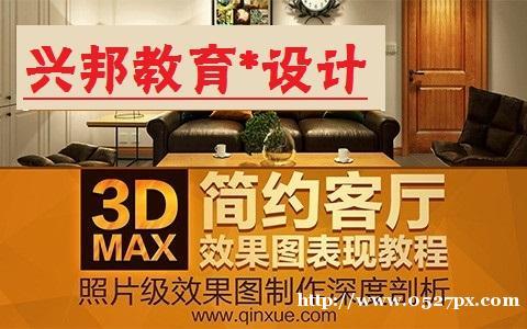 宿迁学3D建模培训中心/3DMAX室内设计建模班 兴邦