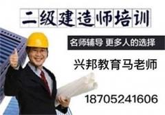 2019年宿迁二级建造师报名考试报名条件,宿迁二级建造师面授