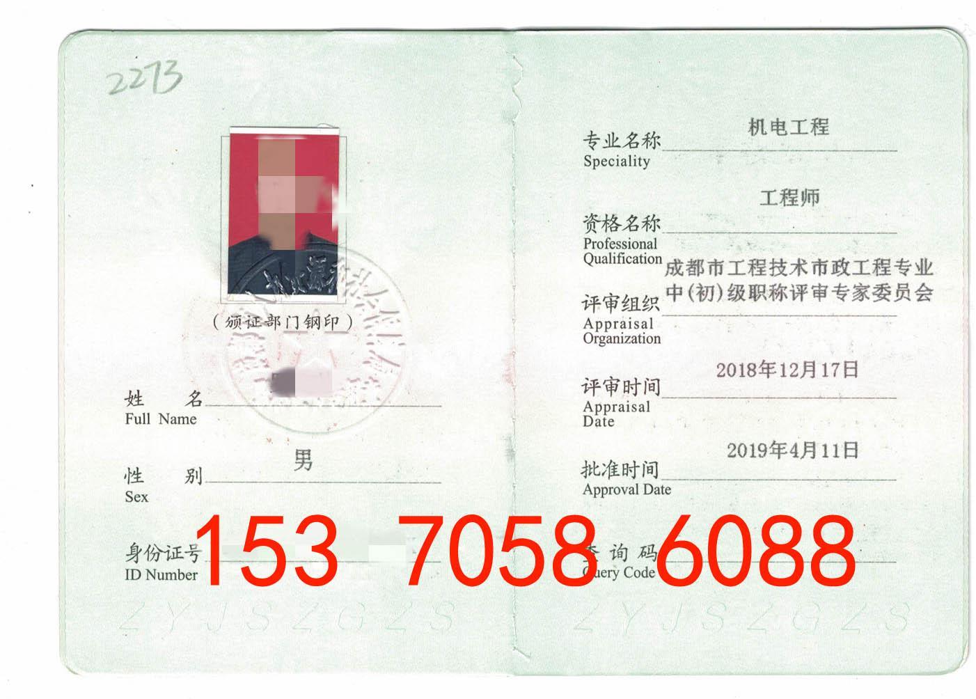 四川中级工程师、高级工程评定