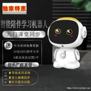 AR智能语音机器人 儿童学习机 同步学习
