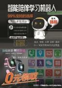扬扬智能语音机器人 杨杨早教学习机 送防水手表