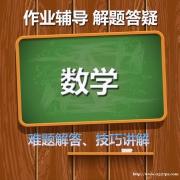 宿迁上门一对一数学家教,免费教学一课时