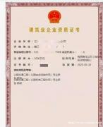 江苏省内各类资质分立整转安许代办各类证书考证